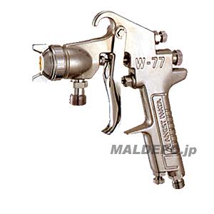 中形スプレーガン 圧送式(ノズル口径φ1.2mm) W-77-02 アネスト岩田【受注生産品】