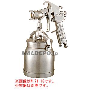 中形スプレーガン 吸上式(ノズル口径φ2.0mm) W-77-2S アネスト岩田【受注生産品】