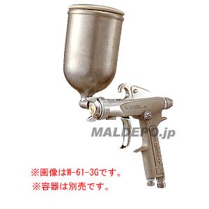 中形スプレーガン 重力式(ノズル口径φ2.5mm) W-77-3G アネスト岩田【受注生産品】