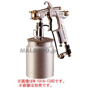 タッチアップスプレーガン 吸上式(ノズル口径φ1.3mm) W-101T-134S アネスト岩田