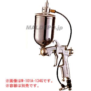 タッチアップ低圧スプレーガン 重力式(ノズル口径φ1.4mm) LPH-101T-144LVG アネスト岩田【受注生産品】