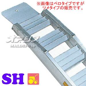 建機用 アルミブリッジ SH-360-40-2.2T(ツメタイプ)(1セット2本) 昭和ブリッジ【受注生産品】【個人法人別運賃】【条件付送料無料】