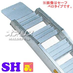 建機用 アルミブリッジ SH-全長360-40-3.2S(ベロタイプ)(1本) 昭和ブリッジ【受注生産品】【個人法人別運賃】【条件付送料無料】
