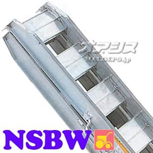 乗用農機用 折畳式 アルミブリッジ NSBW-240-30-1.2(1本) 昭和ブリッジ【受注生産品】【個人法人別運賃】【条件付送料無料】