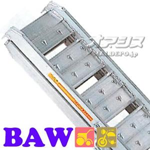 歩行農機用 折畳式 アルミブリッジ BAW-240-30-0.5(1セット2本) 昭和ブリッジ【受注生産品】【個人法人別運賃】【条件付送料無料】