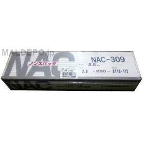 ニッコー ステンレス溶接棒 2.0mm×2.5kg NAC-309 三共コーポレーション