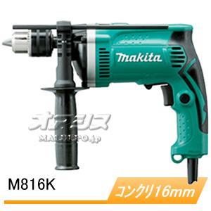 震動ドリル M816K マキタ(makita) ケース付
