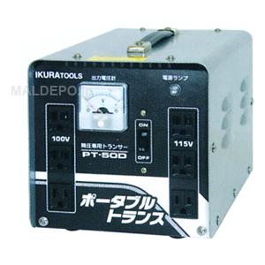 降圧専用 ポータブルトランス PT-50D 育良精機