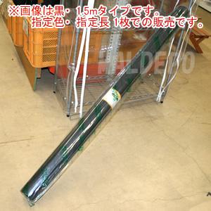 水稲育苗用ラブシート 20307/BKD 1.5x50m 黒 下敷き用