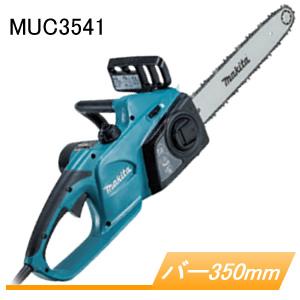 電動式チェンソー MUC3541 マキタ(makita) 350mm 91PX