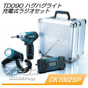 10.8V充電式インパクトドライバー TD090 ハグハグライト・ラジオセット CK1002SP マキタ(makita) 充電器・バッテリ・アルミケース付