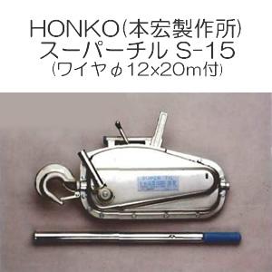 携帯用ワイヤー式ウインチ スーパーチル(チルホール) S-15 HONKO(本宏製作所) ワイヤー付 吊上1600kgf/横引2500kgf