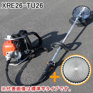 背負式刈払機(草刈機) XRE26-TU26 標準竿 カーツ(KAAZ) 25.6cc プレゼント付