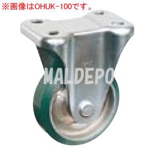 中荷重用 OH プレスキャスター OHUK-250 オーエッチ工業(OH) 固定 ウレタン φ250mm 500kg