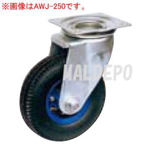 軽荷重用 AW 空気入タイヤキャスター AWJ-250 オーエッチ工業(OH) 自在 φ225mm 85kg