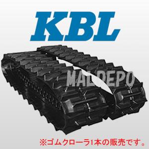 コンバイン用ゴムクローラー 4035NS KBL 400x90x35 パターンDオフセット 芯金N【個人宅都度確認】