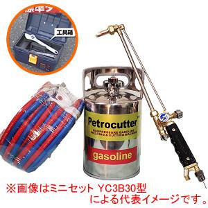 ペトロカッター Petrocutter 配送員設置送料無料 Petro Cutter ガソリン 酸素 新作通販 無加圧式ガソリン 酸素溶断トーチ ミニセット ヨコカワコーポレーション 10-100mm厚用 RN3B100型