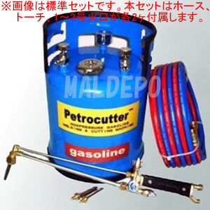 無加圧式ガソリン・酸素溶断トーチ ペトロカッター 標準型ツインセット T10N30型 ヨコカワコーポレーション 3-40mm厚用