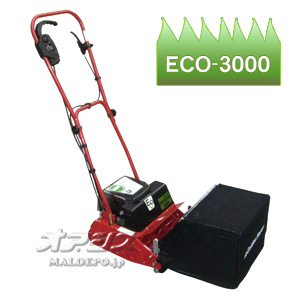 充電式自走芝刈機 エコモアー エコモ3000 ECO-3000 KINBOSHI(キンボシ) 刈幅300mm リール式【地域別運賃】