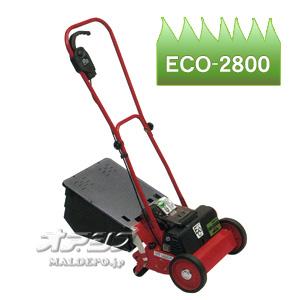 充電式芝刈機 エコモアー エコモ2800 ECO-2800 KINBOSHI(キンボシ) 刈幅280mm リール式【地域別運賃】