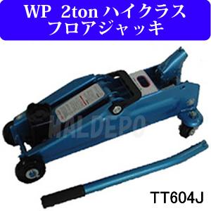WP 2ton ハイクラスフロアジャッキ TT604J 油圧式 メタリックブルー