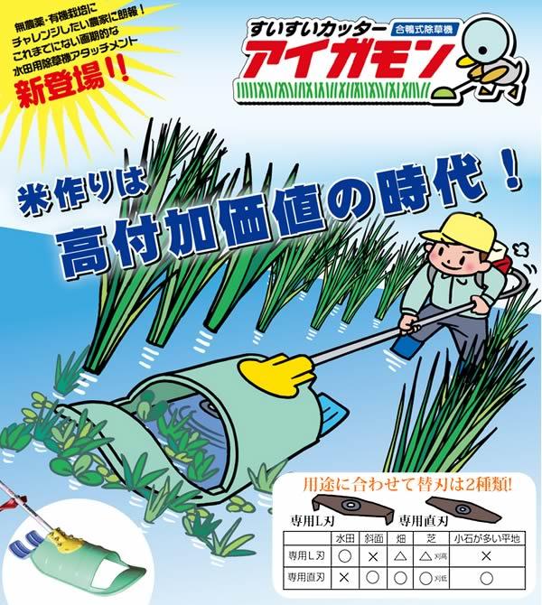 Duck paddy weeding machine (attachment paid for machine cutting) sui sui cutter AIGA Mon AG-001
