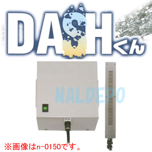 水溶性切削液腐敗臭奪臭器(脱臭機) DASHくん n-0300W 日本インテック ロングWタイプ 500L用