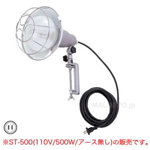 バラストレス水銀灯投光器 ST-500 110V 500W【受注生産品】