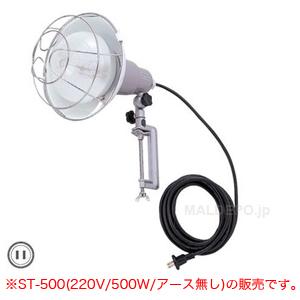 バラストレス水銀灯投光器 ST-500 220V 500W【受注生産品】