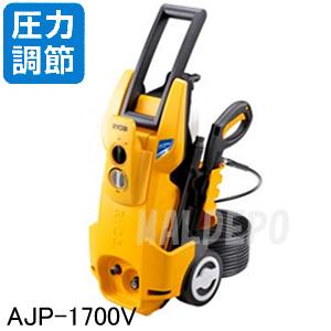 電動高圧洗浄機 AJP-1700V リョービ(RYOBI) 7.5MPa
