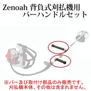 BKZ3050DB-EZ用バーハンドルセット(左右バー・取付部品一式) Zenoah(ゼノア)