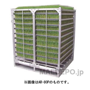 水平型 パレット付き苗箱収納棚 AR-64P 昭和ブリッジ 2方差 4x2x8箱【受注生産品】【個人法人別運賃】