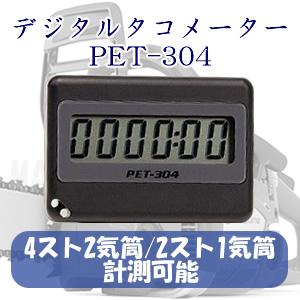 エンジンタコメーター(デジタル回転計) PET-304 追浜工業