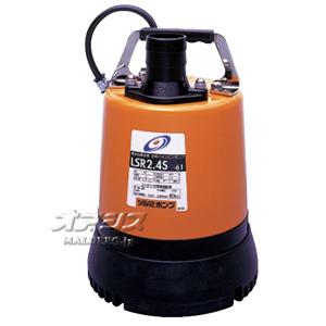 低水位排水用 非自動形水中ハイスピンポンプ LSR2.4S 単相100V 50Hz 0.48kW 口径50mm ツルミポンプ(鶴見製作所)