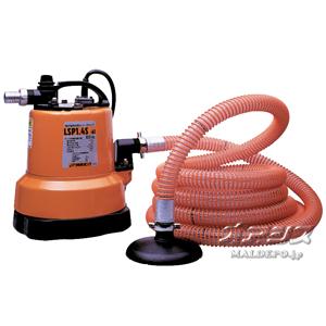 残水吸排水用 非自動形スイープポンプ LSP1.4S 単相100V 60Hz 0.48kW 口径25x25mm ツルミポンプ(鶴見製作所)