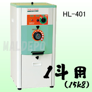 一回通式精米機 HL-401 水田工業 15kg 1斗用