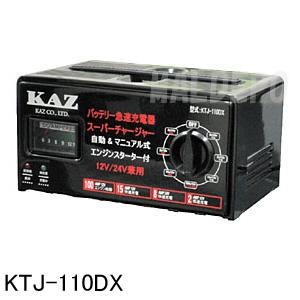 バッテリー急速充電器 スーパーチャージャー KTJ-110DX 和コーポレーション 12/24V 自動・手動式 スターター付