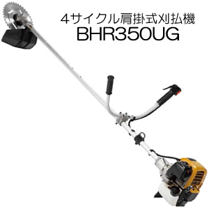 4サイクル肩掛式刈払機(草刈機) BHR350UG ラビット(Rabbit) 33.5cc 両手ハンドル【地域別運賃】