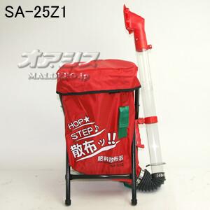 肥料散布器 SA-25Z 25L 麻場