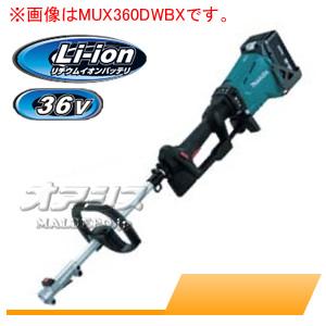 マキタ(makita) 36V充電式スプリット刈払機(草刈機) モーター部のみ/バッテリ無し MUX360DZ