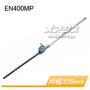 スプリット式刈払機用 ヘッジトリマアタッチメント EN400MP マキタ(makita)