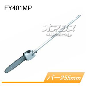 スプリット式刈払機用 ポールソーアタッチメント EY401MP マキタ(makita)
