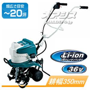 36V充電式耕うん機 MUK360DZ マキタ(makita) 本体のみ【地域別運賃】
