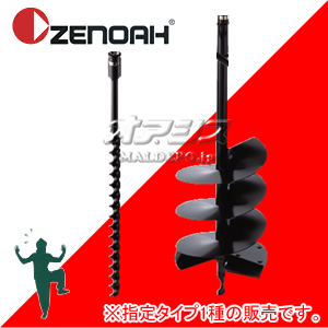 オーガー用ドリルアタッチメント φ40ドリル Zenoah(ゼノア)