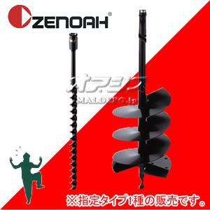 オーガー用ドリルアタッチメント φ300ドリル Zenoah(ゼノア)
