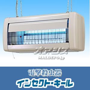 屋外用強力電撃殺虫器 FS20210L 三興電機 大型 軒下吊下型 配光制御タイプ