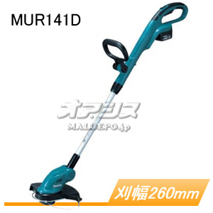 14.4V充電式草刈機 MUR141DRF マキタ(makita) 充電器・バッテリ付【地域別運賃】