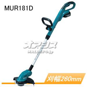 18V充電式草刈機 MUR181DRF マキタ(makita) 充電器・バッテリ付【地域別運賃】