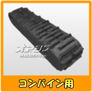 コンバイン用 ゴムクローラー MM358438-F 東日興産 350*84*38 パターンF【個人宅都度確認】【条件付送料無料】