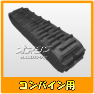 コンバイン用 ゴムクローラー UB509048-E 東日興産 500*90*48 パターンE【個人宅都度確認】